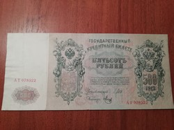 Orosz 500 rubel, 1912