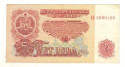 5 leva 1974 Bulgária