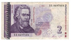 2 leva 2005 Bulgária