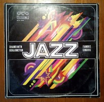 Famous Jazz Singers (I), Balkanton 1978, Ella Fitzgerald, Dinah Washington stb.