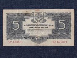 Szovjetunió 5 arany rubel bankjegy aláírás nélkül 1934 (id27117)