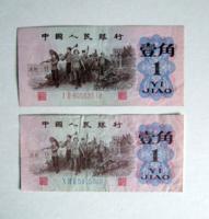 KÍNA –1962 – 2 db-os –1 Jiao Bankjegy lot