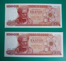 GÖRÖGORSZÁG - 1967 - 2 db-os - 100 Drachma  Bankjegy lot
