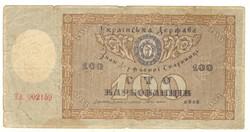100 karovanciv 1918 Ukrajna Ritka