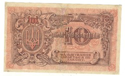 10 karbovanciv Ukrajna