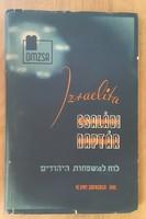 IZRAELITA CSALÁDI NAPTÁR  -  JUDAIKA