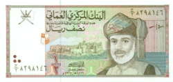 Omán 1/2 rial 1995 UNC