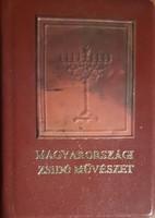 MAGYARORSZÁGI ZSIDÓ MŰVÉSZET  - SZÁMOZOTT MINIKÖNYV  -  JUDAIKA