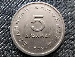 Görögország Arisztotelész 5 drachma 1978 (id34033)