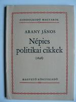 ARANY JÁNOS: NÉPIES POLITIKAI CIKKEK (1848) 1982 KÖNYV JÓ ÁLLAPOTBAN