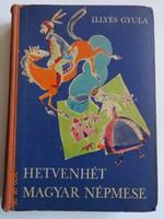 Illyés Gyula: Hetvenhét magyar népmese - régi mesekönyv Szántó Piroska rajzaival (1972)