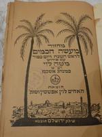 Lewin-Epstein / Machsor,Héber nyelvű könyv