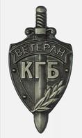 """""""KGB - Veteránja"""" jelvény"""