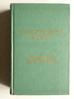 SPANYOL-OROSZ SZÓTÁR RITKASÁG 1966 (4200 SZÓ) KÖNYV JÓ ÁLLAPOTBAN