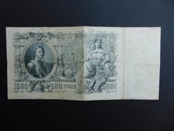 500 rubel 1912 Oroszország Nagy méretű bankjegy  02