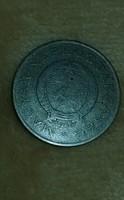 2 forint 1950 Rákosi korszak fémpénz