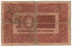 """10 hrivnya 1918 Ukrajna """"A"""" sorozat 1."""