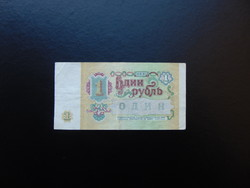 1 rubel 1991 Szovjetunió