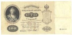 100 rubel 1898 Cári Oroszország. Konhsin aláírás Ritka