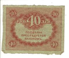 40 rubel 1917 Oroszország