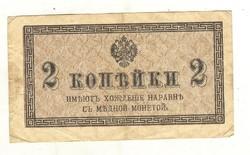 2 kopek 1915 Oroszország