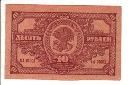 10 rubel 1920 Oroszország UNC Ritka
