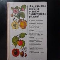 Mezőgazdasági növények gyógyhatása  orosz nyelven