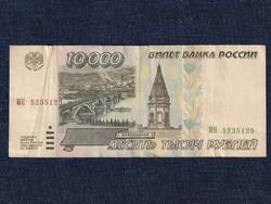 Oroszország 10000 Rubel bankjegy 1995 (id42659)