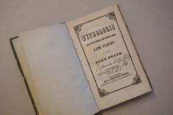 Ritka!   Mythologia – Lamé Fleury után: Nagy Péter   1845?   15 kőmetszettel   ókori mitológia