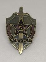 Szovjet Belügy Minisztérium KGB jelvény CCCP