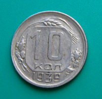 CCCP –10 Kopek - 1939  Forgalmi érme