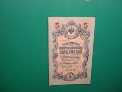 Cári orosz 5  rubel 1909  Shipov / S.Bubyakin aláírással aUNC