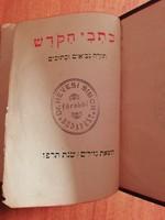 Judaika imakönyv
