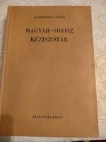 Magyar orosz szótár, Alkudható!