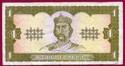 *Külföldi pénzek:  Ukrajna  1992  1 hrivnya