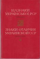 Szovjet-Ukrajna kitüntetései - ЗНАКИ ОТЛИЧИЯ УКРАИНСКОЙ ССР