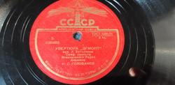 BEETHOVEN : EGMONT NYITÁNY  GRAMOFON LEMEZ  SELLAK 78 - AS RPM