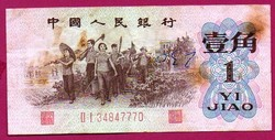 * Külföldi pénzek:  Kína 1962 1 yüan