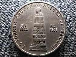 Bulgária A szocialista forradalom 25. évfordulója 2 Leva 1969 (id48064)