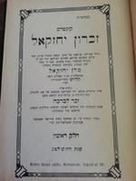 Ritka antik judaika, zsidó vallási könyv