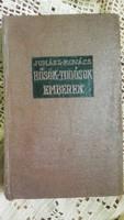 AZ UTOLSÓ HETVEN ÉV TÖRTÉNETE, 1860-1930. Juhász Vilmos -  Kovács György vászonkötés, 520 oldal