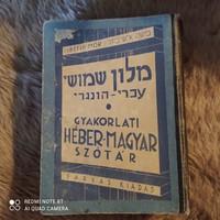 Gyakorlati héber-magyar szótár