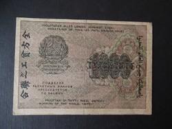 1000 rubel 1919
