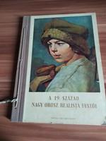 Ék Sándor, A 19. század nagy orosz realista festői, 1951