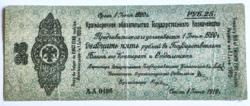 Oroszország Ideiglenes szibériai közigazgatás 25 rubel 1919