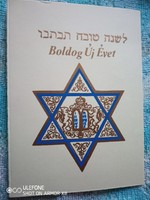 Happy New Year greeting card in Hebrew and Hungarian