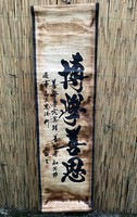Chinese calligraphy paper rolls china japanese asia 122 cm