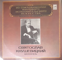Knushevitsky cellos are rare in the lp! Vinyl record vinyl