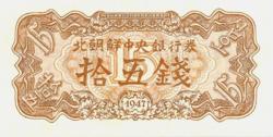 Észak-Korea 15 cson 1947 UNC